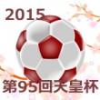 2015 第95回天皇杯
