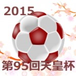 第95回天皇杯全日本サッカー選手権大会5回戦vsガンバ大阪戦