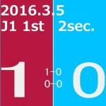 2016 1st ステージ 第2節(A)鹿島アントラーズ戦
