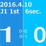 2016 1st ステージ 第6節(A)川崎フロンターレ戦