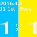 2016 1st ステージ 第5節(H)柏レイソル戦