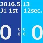 2016 1st ステージ 第12節(A)FC東京戦