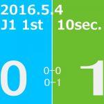 2016 1st ステージ 第10節(H)湘南ベルマーレ戦