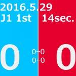 2016 1st ステージ 第14節(H)浦和レッズ戦