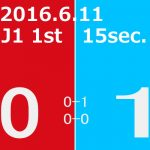 2016 1st ステージ 第15節(A)名古屋グランパスエイト戦