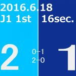 2016 1st ステージ 第16節(H)ガンバ大阪戦