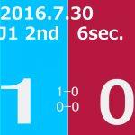 2016 2nd ステージ 第6節(H)鹿島アントラーズ戦