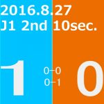 2016 2nd ステージ 第10節(H)アルビレックス新潟戦