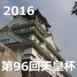 第96回天皇杯全日本サッカー選手権大会3回戦vsセレッソ大阪戦