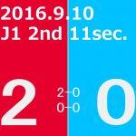 2016 2nd ステージ 第11節(A)浦和レッズ戦
