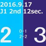2016 2nd ステージ 第12節(H)サンフレッチェ広島戦
