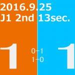 2016 2nd ステージ 第13節(A)大宮アルディージャ戦