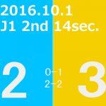 2016 2nd ステージ 第14節(H)ベガルタ仙台戦