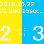 2016 2nd ステージ 第15節(A)柏レイソル戦