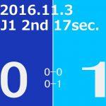 2016 2nd ステージ 第17節(A)ヴァンフォーレ甲府戦
