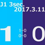 2017 J1第3節(H)サンフレッチェ広島戦