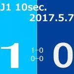 2017 J1第10節(H)横浜Fマリノス戦