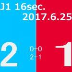 2017 J1第16節(H)浦和レッズ戦