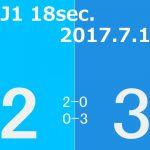 2017 J1第18節(H)川崎フロンターレ戦