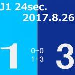 2017 J1第24節(H)ガンバ大阪戦