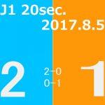2017 J1第20節(H)清水エスパルス戦