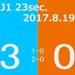 2017 J1第23節(H)大宮アルディージャ戦